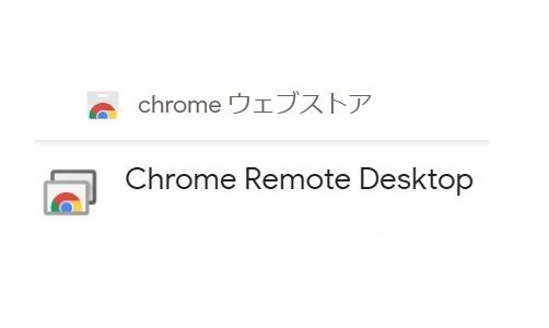 在宅勤務はChromeRemoteDesktop